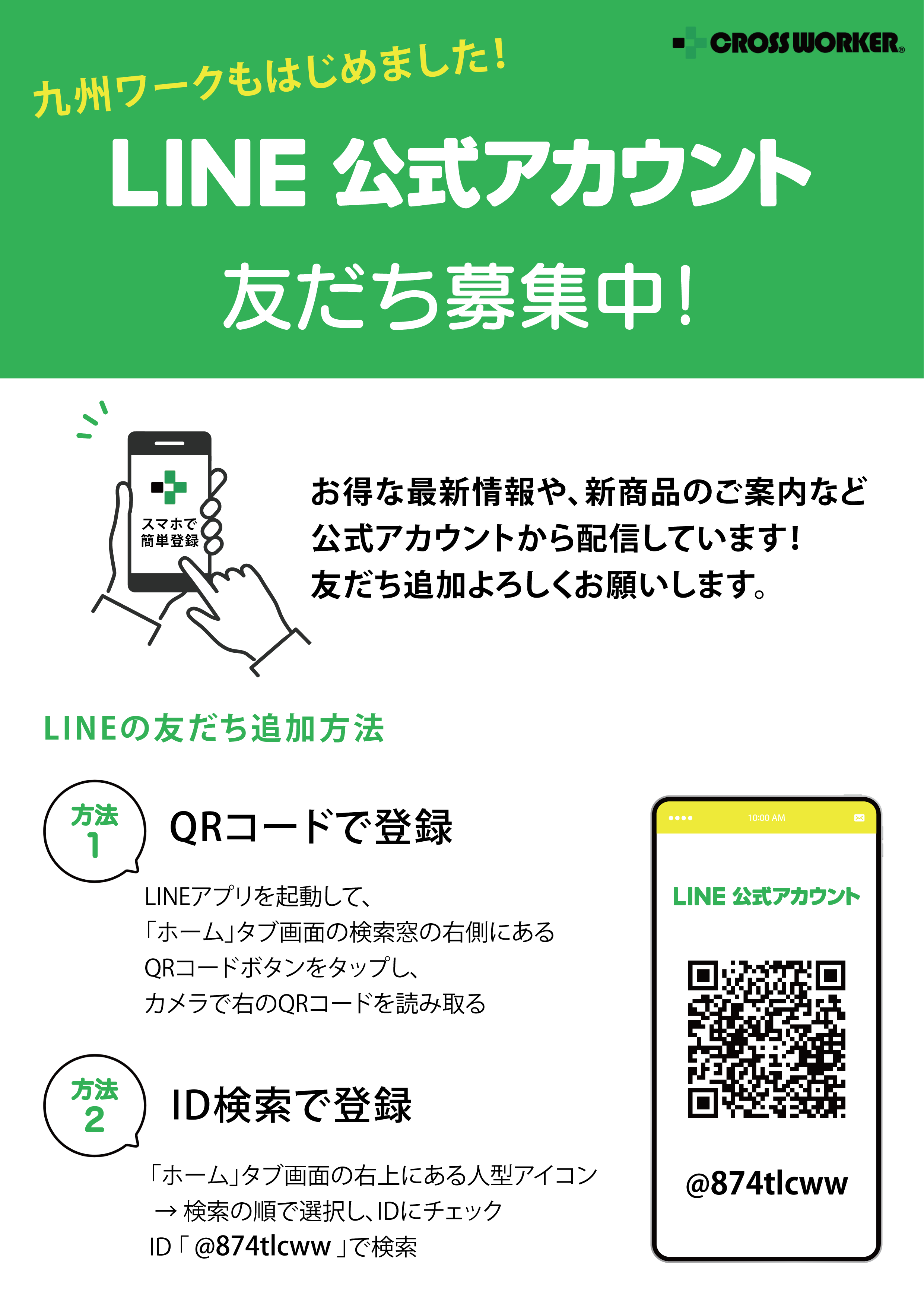 You are currently viewing LINE公式アカウントはじめました!