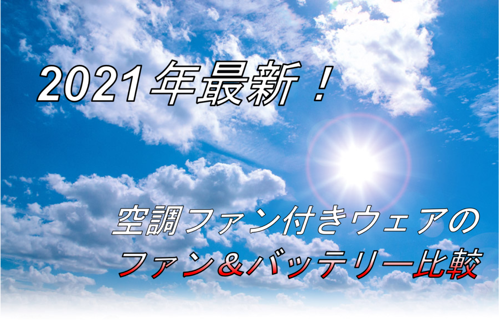 Read more about the article 【2021年最新】空調ファン付きウェアのファン&バッテリー比較!メーカーごとの特徴を徹底解説