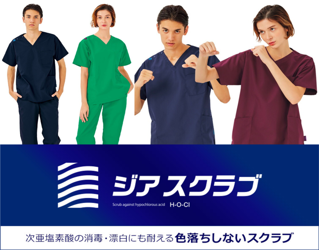 Read more about the article 業界初! 感染症対策 + 色落ちしない = ジアスクラブ® 厚生労働省が推奨する2つの消毒方法を実現