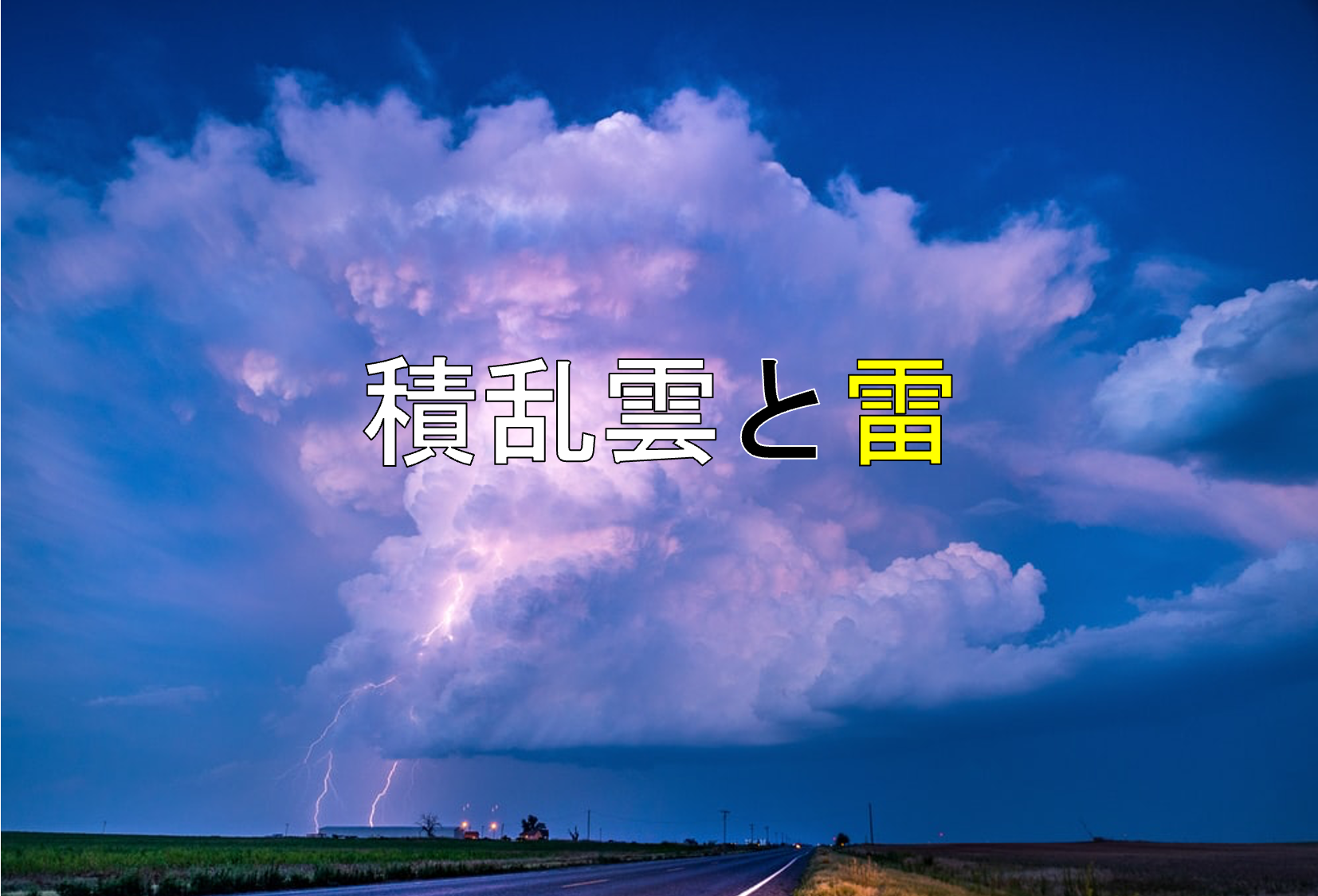 You are currently viewing 入道雲と雷 – 夏に発生しやすい積乱雲と落雷から身を守る