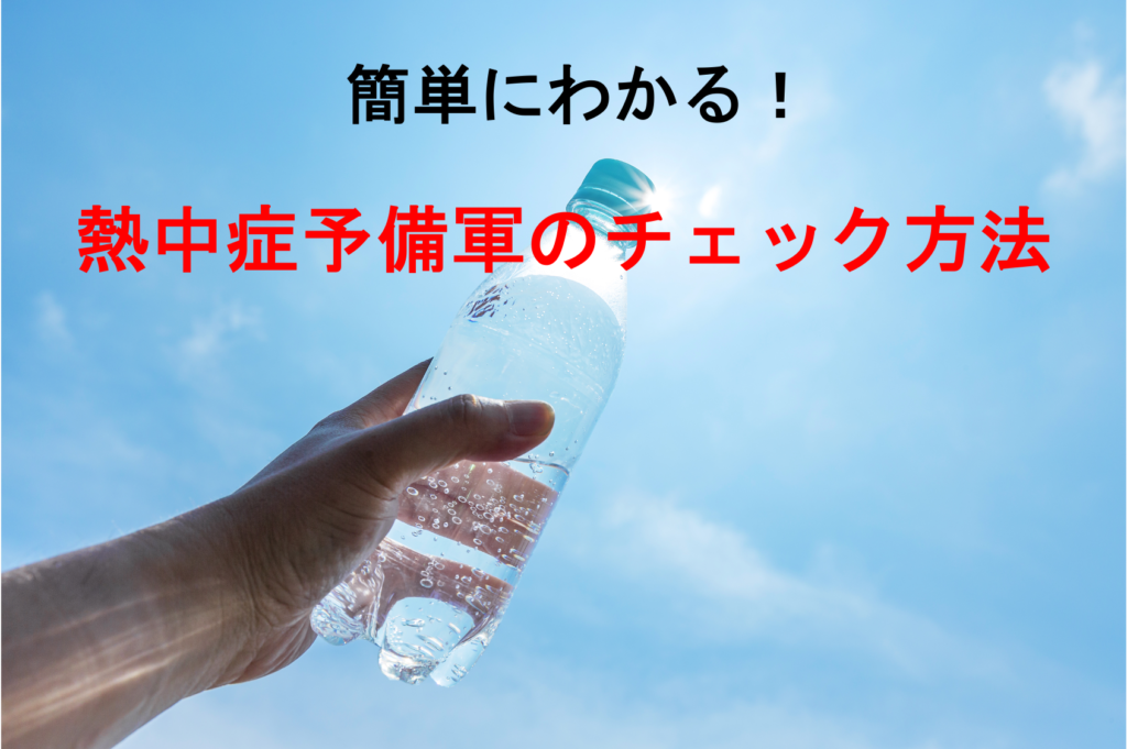 Read more about the article いま注目の「熱中症予備軍の隠れ脱水症の見つけ方」で熱中症を予防しよう!