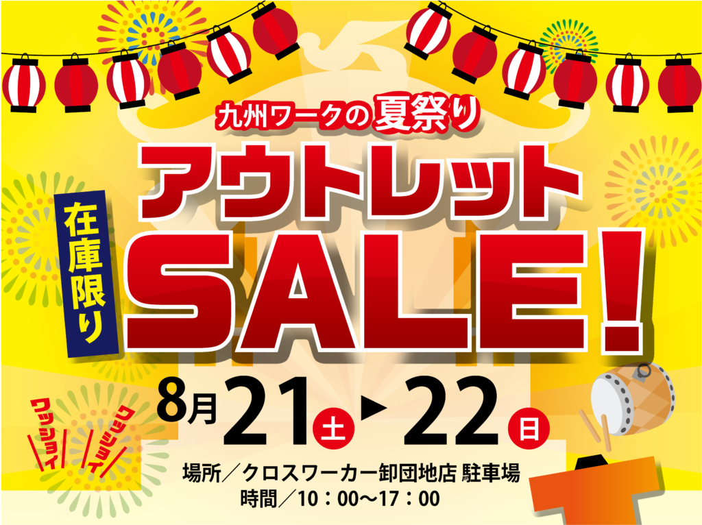 Read more about the article 九州ワークの夏祭り開催決定★最大90%オフ!在庫限りのアウトレットSALE!!