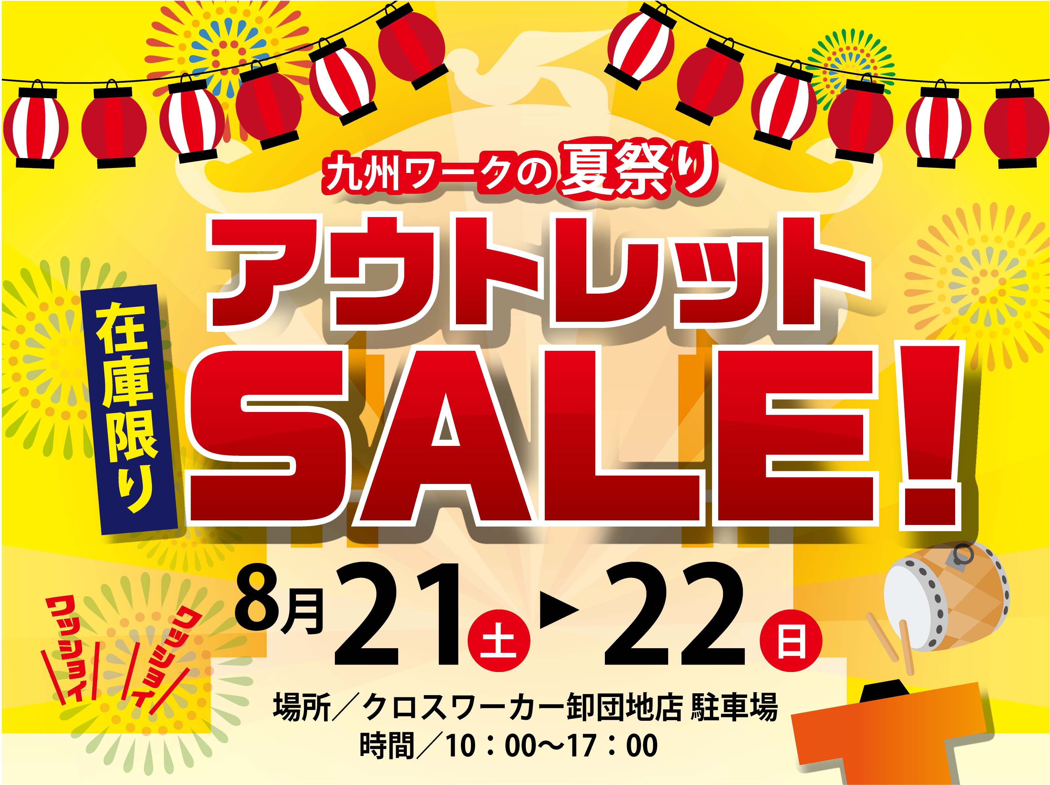 You are currently viewing 九州ワークの夏祭り開催決定★最大90%オフ!在庫限りのアウトレットSALE!!