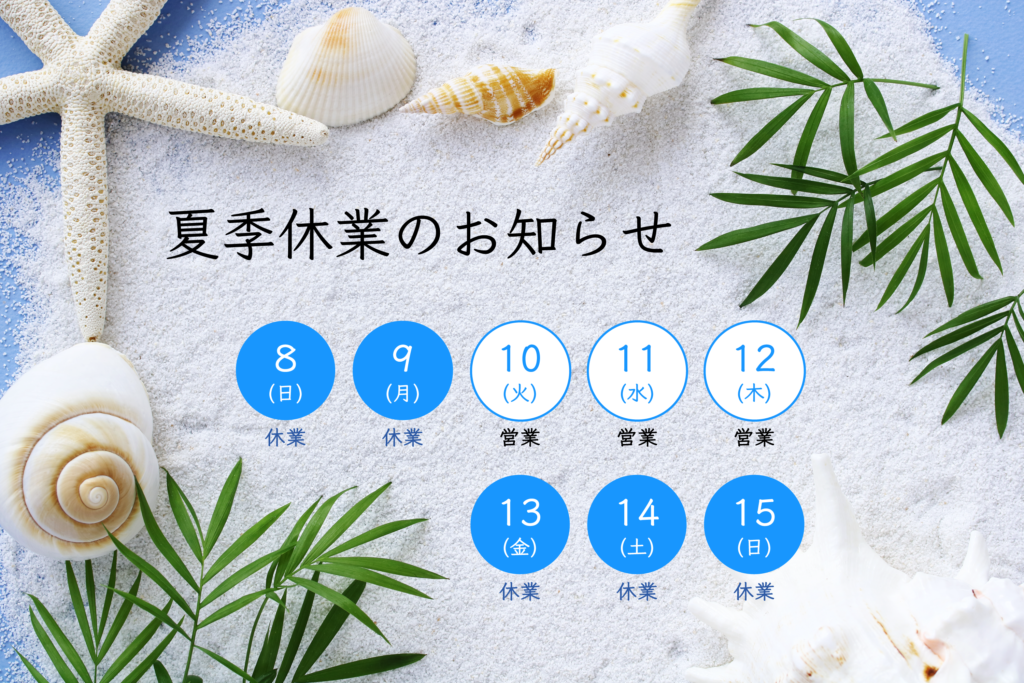 Read more about the article 令和3年度 ネットショップ夏季休業のお知らせ( 8/8, 9, 13, 14, 15 )