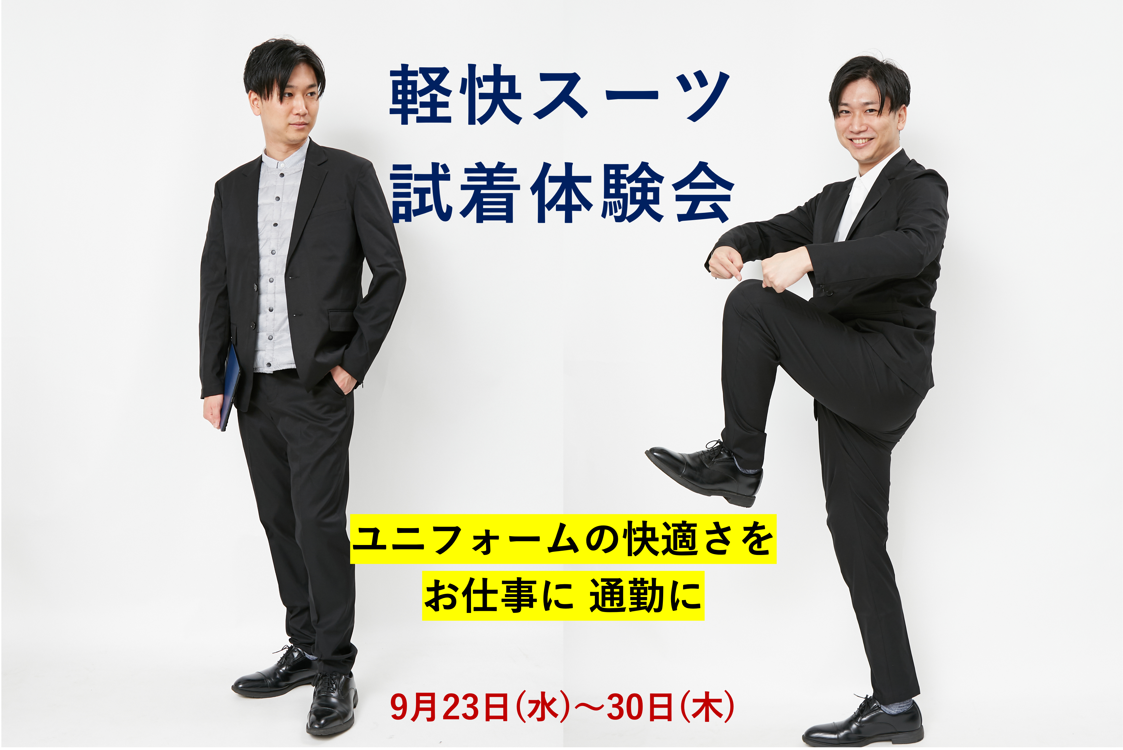 You are currently viewing 軽快スーツ 試着体験会 特別価格&お買い上げプレゼント! @諫早インターチェンジ店★